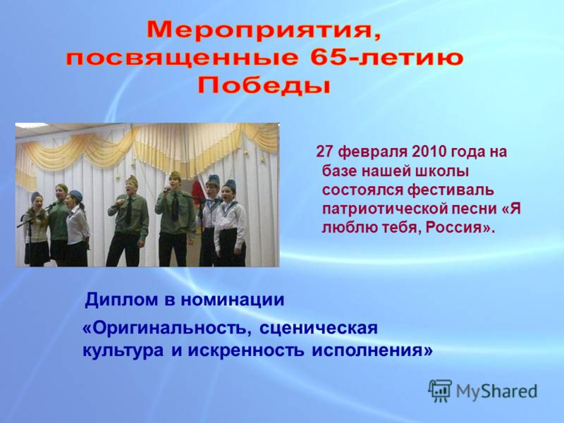 27 февраля 2010 года на базе нашей школы состоялся фестиваль патриотической песни «Я люблю тебя, Россия». Диплом в номинации «Оригинальность, сценическая культура и искренность исполнения»