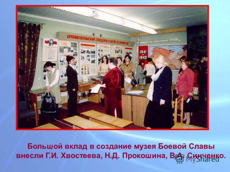 Большой вклад в создание музея Боевой Славы внесли Г.И. Хвостеева, Н.Д. Прокошина, В.А. Синченко.