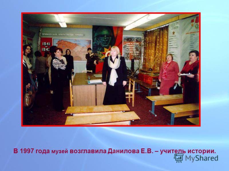 В 1997 года музей возглавила Данилова Е.В. – учитель истории.