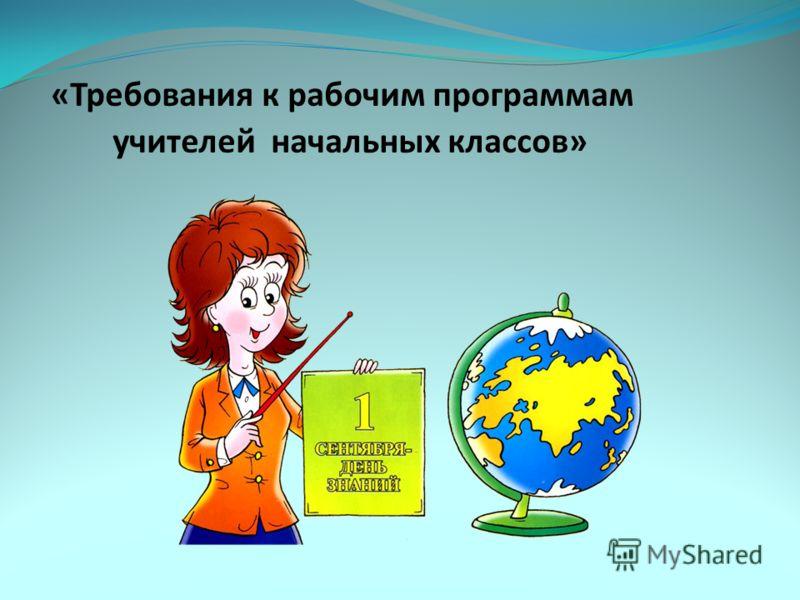 «Требования к рабочим программам учителей начальных классов»