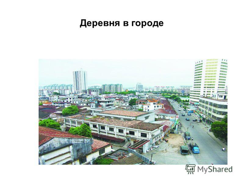 Деревня в городе