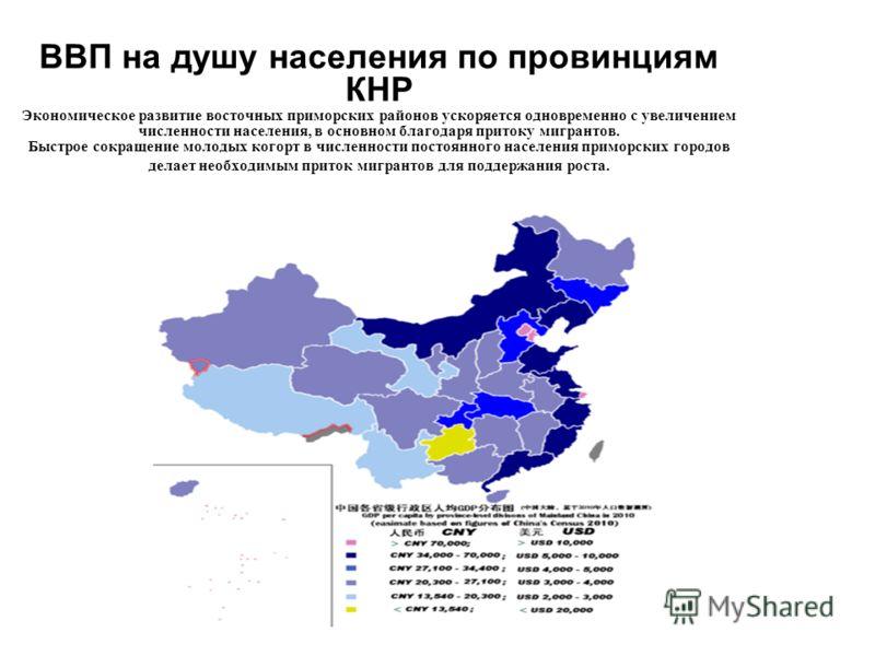 ВВП на душу населения по провинциям КНР Экономическое развитие восточных приморских районов ускоряется одновременно с увеличением численности населения, в основном благодаря притоку мигрантов. Быстрое сокращение молодых когорт в численности постоянно