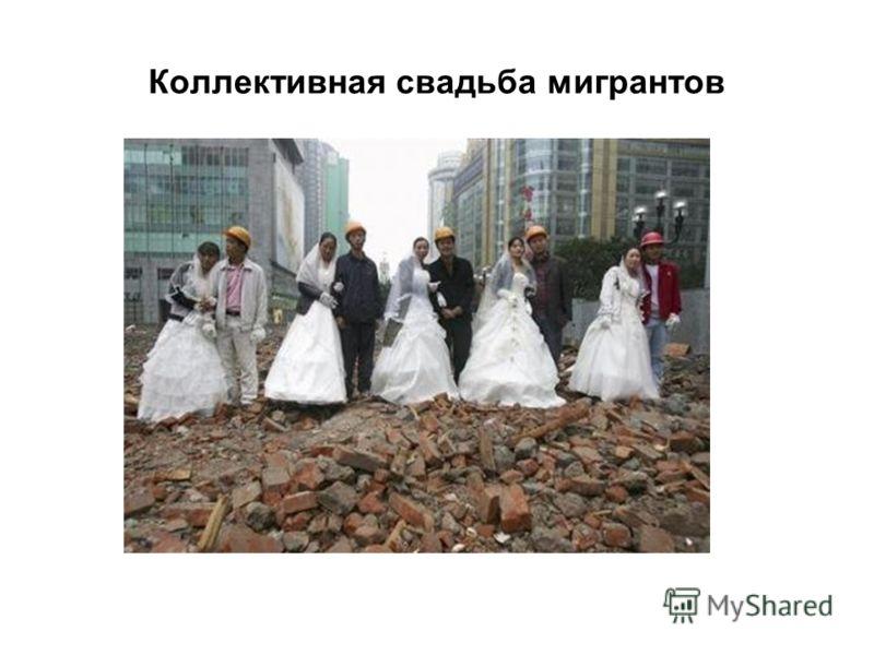 Коллективная свадьба мигрантов