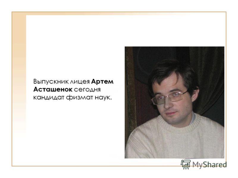Выпускник лицея Артем Асташенок сегодня кандидат физмат наук.