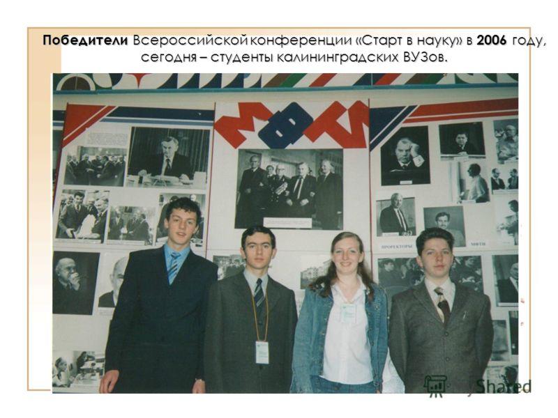 Победители Всероссийской конференции «Старт в науку» в 2006 году, сегодня – студенты калининградских ВУЗов.