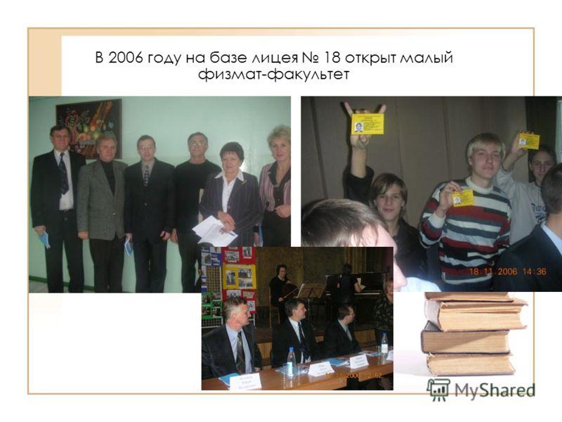 В 2006 году на базе лицея 18 открыт малый физмат-факультет
