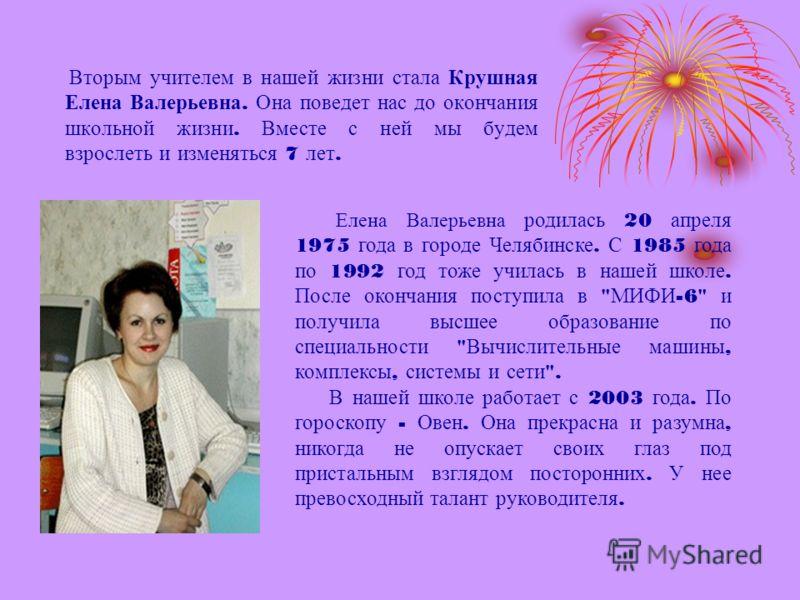 Нашей первой учительницей была Учаева Марина Михайловна. Она родилась 5 февраля 1969 года. В 1990 году закончила Челябинский государственный педагогический институт по специальности
