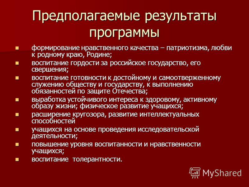 Предполагаемые результаты программы формирование нравственного качества – патриотизма, любви к родному краю, Родине; формирование нравственного качества – патриотизма, любви к родному краю, Родине; воспитание гордости за российское государство, его с