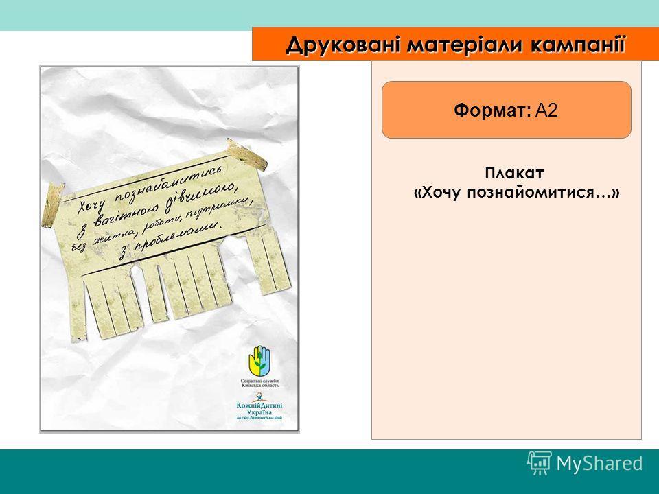 Друковані матеріали кампанії Плакат «Хочу познайомитися…» Формат: А2