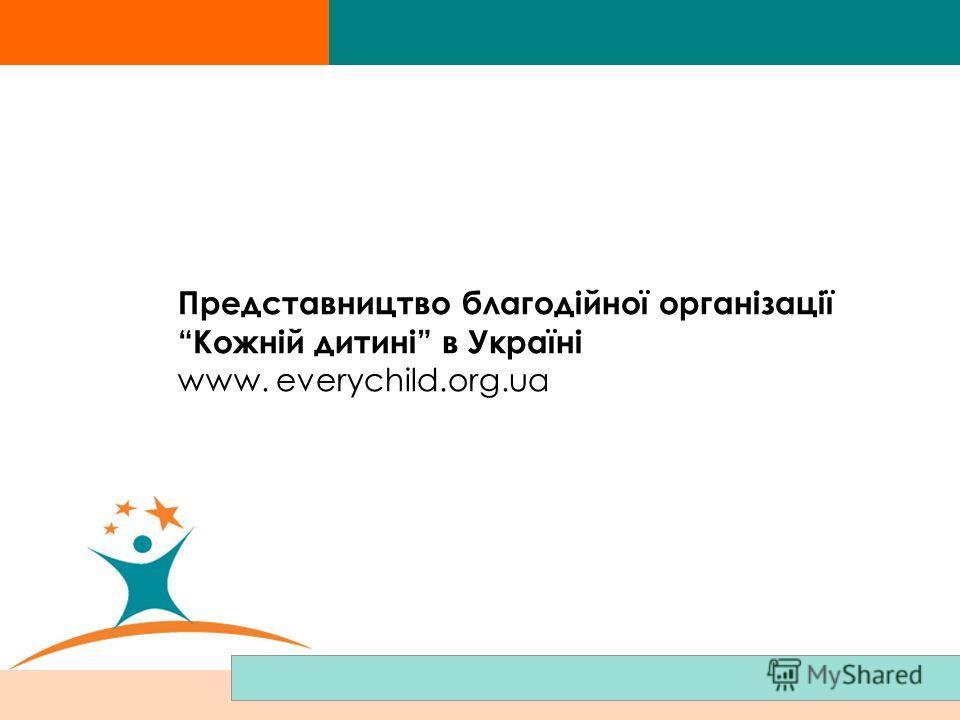 Представництво благодійної організації Кожній дитині в Україні www. everychild.org.ua