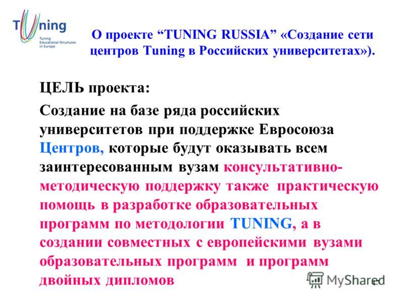47 О проекте TUNING RUSSIA «Создание сети центров Tuning в Российских университетах»). ЦЕЛЬ проекта: Создание на базе ряда российских университетов при поддержке Евросоюза Центров, которые будут оказывать всем заинтересованным вузам консультативно- м