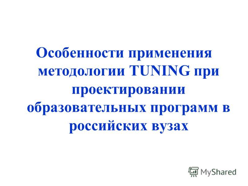 Особенности применения методологии TUNING при проектировании образовательных программ в российских вузах