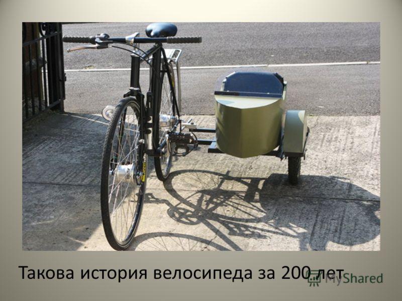 Такова история велосипеда за 200 лет