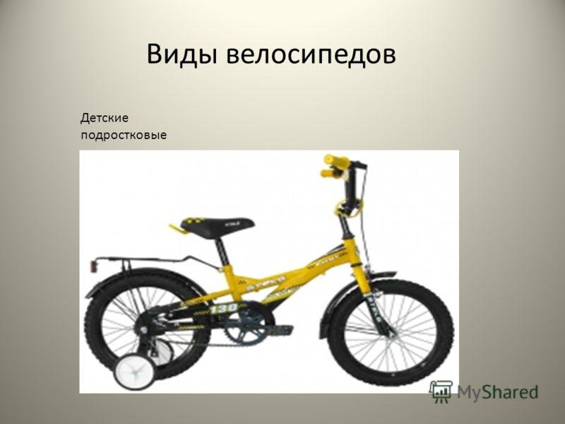 Виды велосипедов Детские подростковые