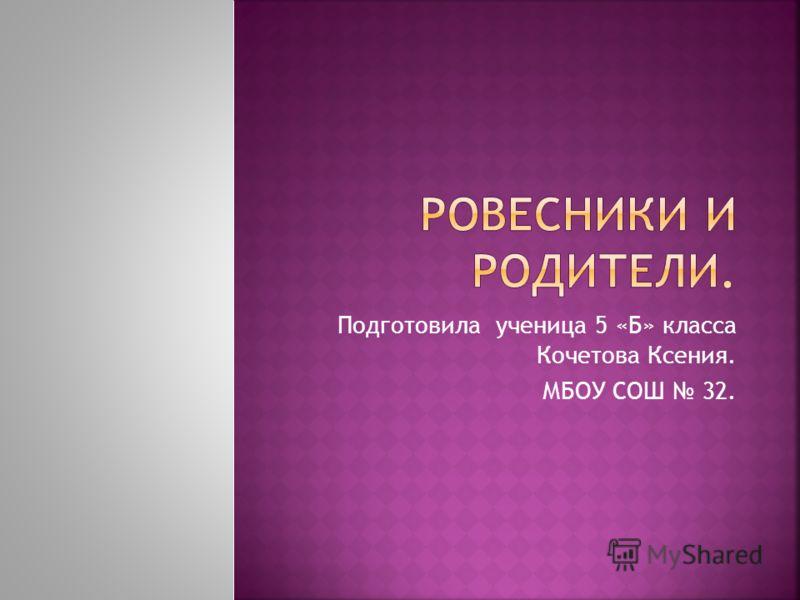 Подготовила ученица 5 «Б» класса Кочетова Ксения. МБОУ СОШ 32.
