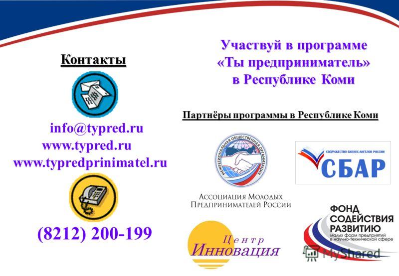 Контакты Контакты info@typred.ru www.typred.ru www.typredprinimatel.ru (8212) 200-199 Партнёры программы в Республике Коми Участвуй в программе «Ты предприниматель» в Республике Коми
