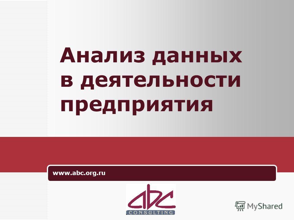 www.abc.org.ru Анализ данных в деятельности предприятия