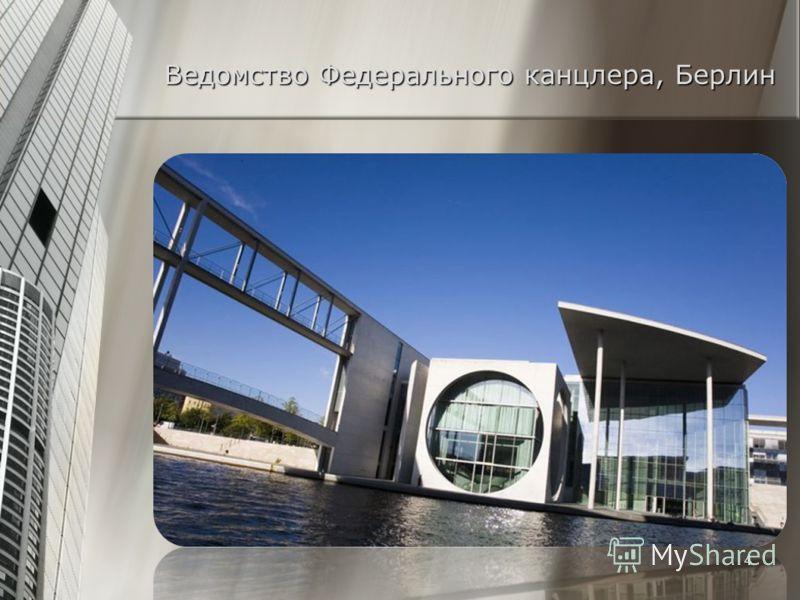 Крыша здания Sony-Center, Берлин 3