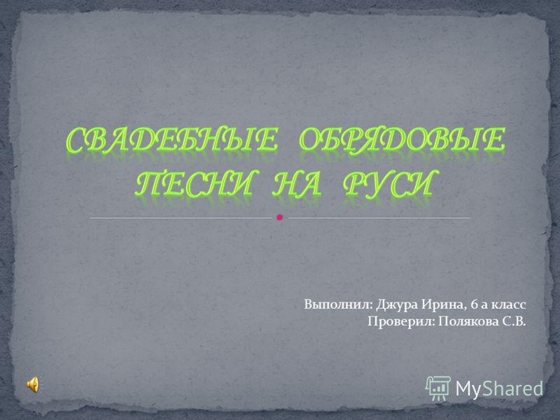 Выполнил: Джура Ирина, 6 а класс Проверил: Полякова С.В.