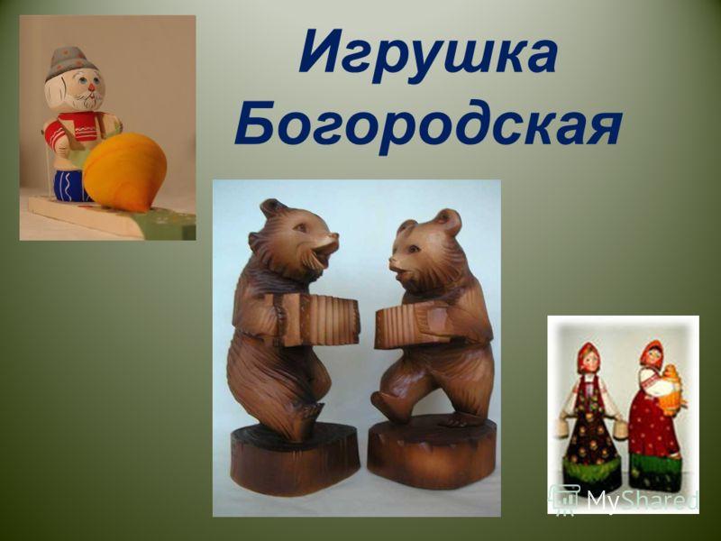 Игрушка Богородская