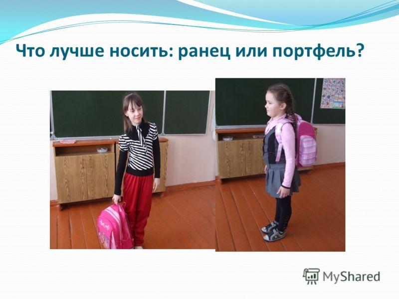 Что лучше носить: ранец или портфель?