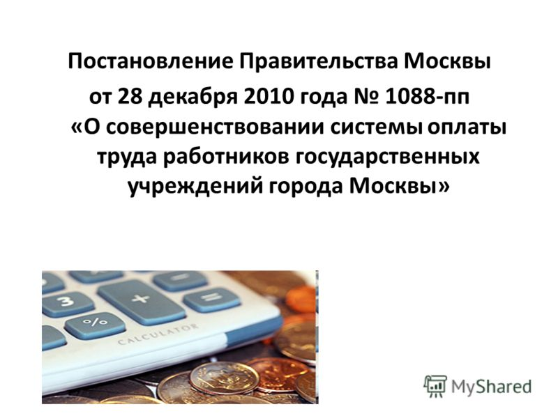 Постановление Правительства Москвы от 28 декабря 2010 года 1088-пп «О совершенствовании системы оплаты труда работников государственных учреждений города Москвы»