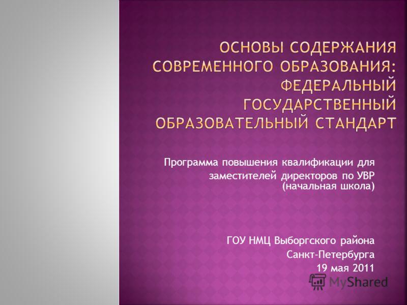 Программа повышения квалификации для заместителей директоров по УВР (начальная школа) ГОУ НМЦ Выборгского района Санкт-Петербурга 19 мая 2011