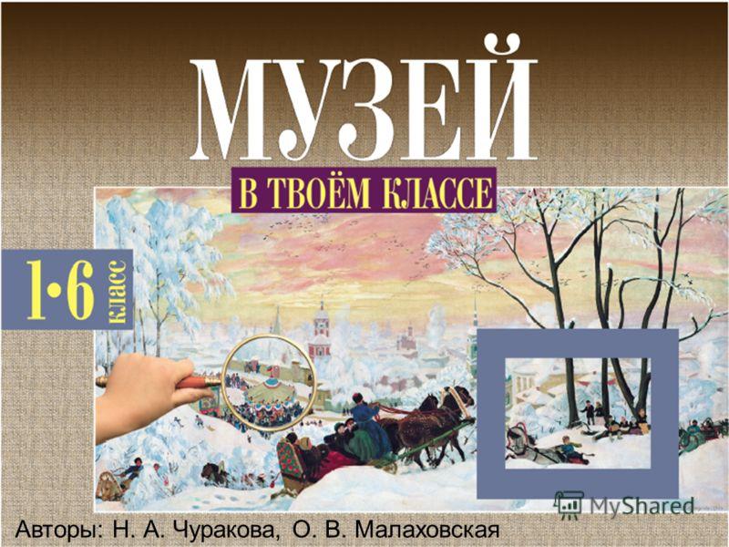 Авторы: Н. А. Чуракова, О. В. Малаховская