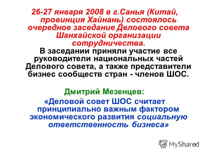 7 26-27 января 2008 в г.Санья (Китай, провинция Хайнань) состоялось очередное заседание Делового совета Шанхайской организации сотрудничества. В заседании приняли участие все руководители национальных частей Делового совета, а также представители биз
