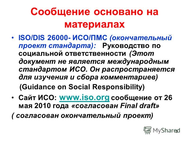 9 Сообщение основано на материалах ISO/DIS 26000- ИСО/ПМС (окончательный проект стандарта): Руководство по социальной ответственности (Этот документ не является международным стандартом ИСО. Он распространяется для изучения и сбора комментариев) (Gui