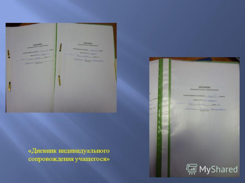 « Дневник индивидуального сопровождения учащегося »