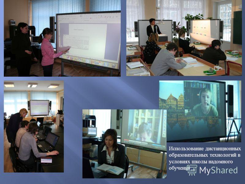 Использование дистанционных образовательных технологий в условиях школы надомного обучения
