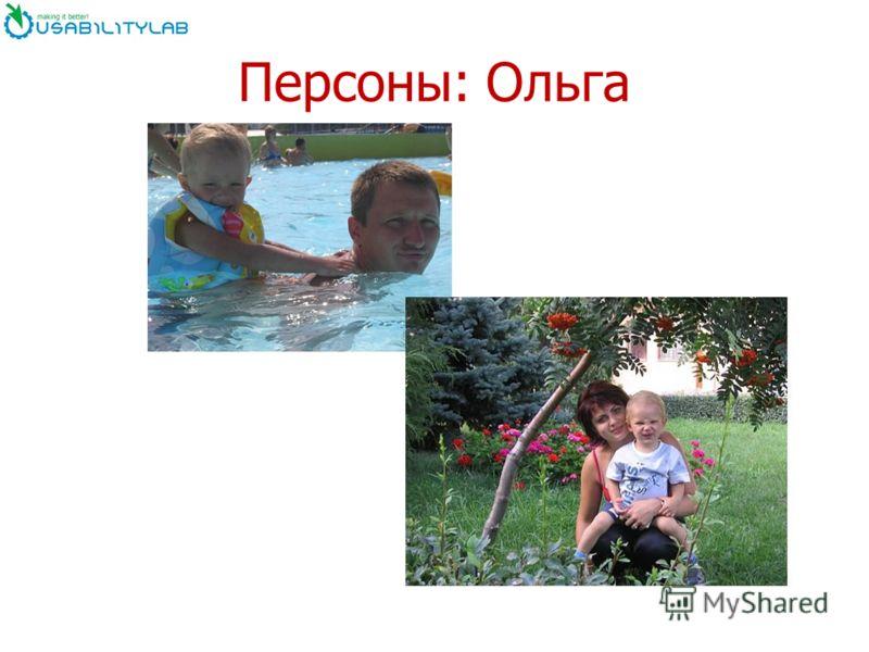 Персоны: Ольга