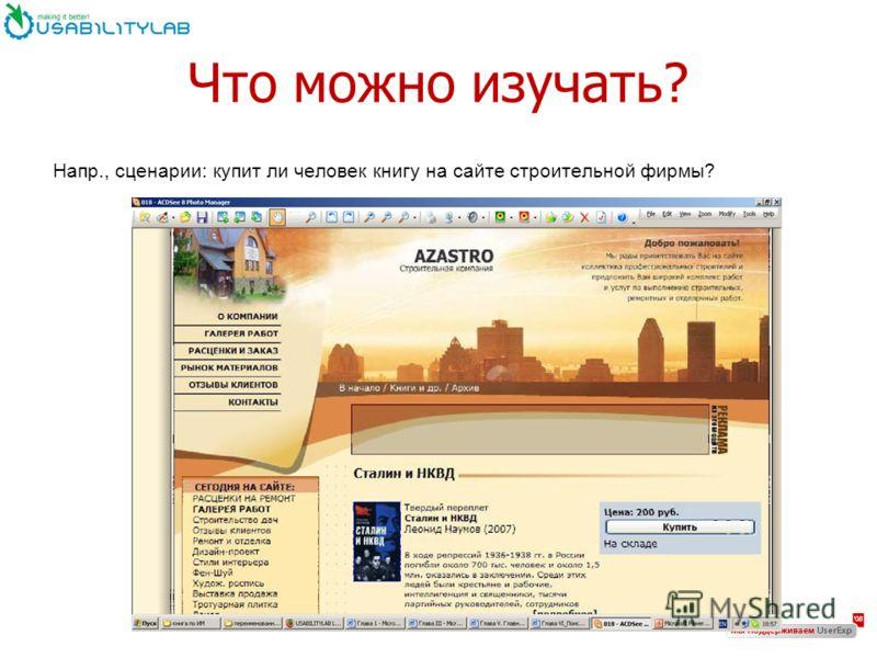 Что можно изучать? Напр., сценарии: купит ли человек книгу на сайте строительной фирмы?