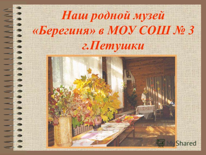 Наш родной музей «Берегиня» в МОУ СОШ 3 г.Петушки