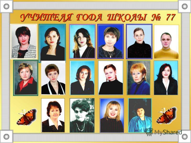 УЧИТЕЛЯ ГОДА ШКОЛЫ 77