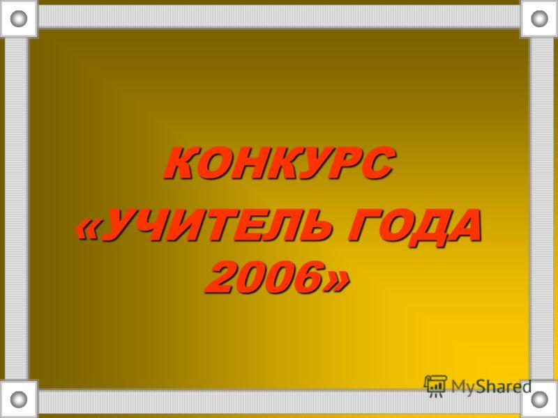 КОНКУРС «УЧИТЕЛЬ ГОДА 2006»