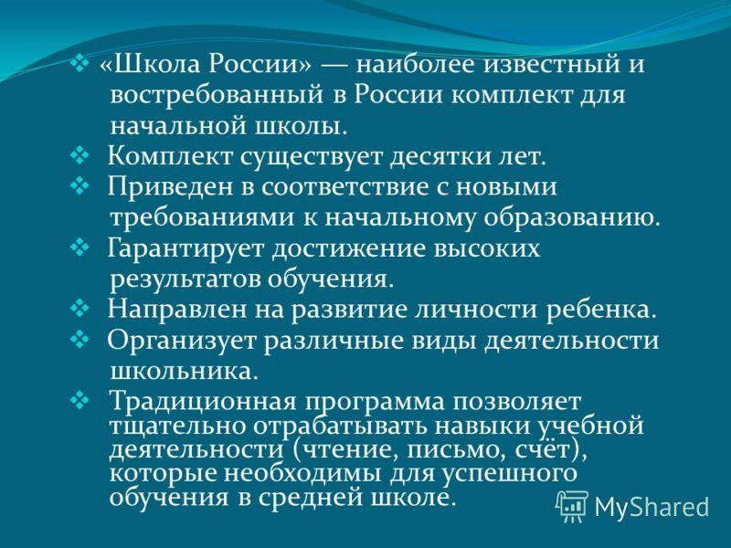 «Школа России» наиболее известный и востребованный в России комплект для начальной школы. Комплект существует десятки лет. Приведен в соответствие с новыми требованиями к начальному образованию. Гарантирует достижение высоких результатов обучения. На