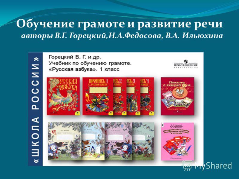 Обучение грамоте и развитие речи авторы В.Г. Горецкий,Н.А.Федосова, В.А. Ильюхина
