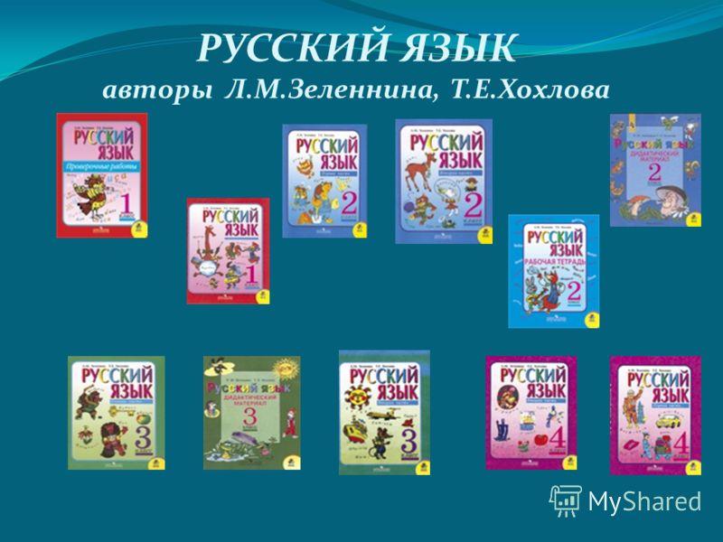 РУССКИЙ ЯЗЫК авторы Л.М.Зеленнина, Т.Е.Хохлова