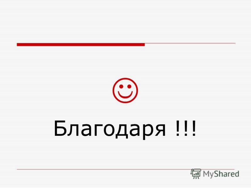 Благодаря !!!