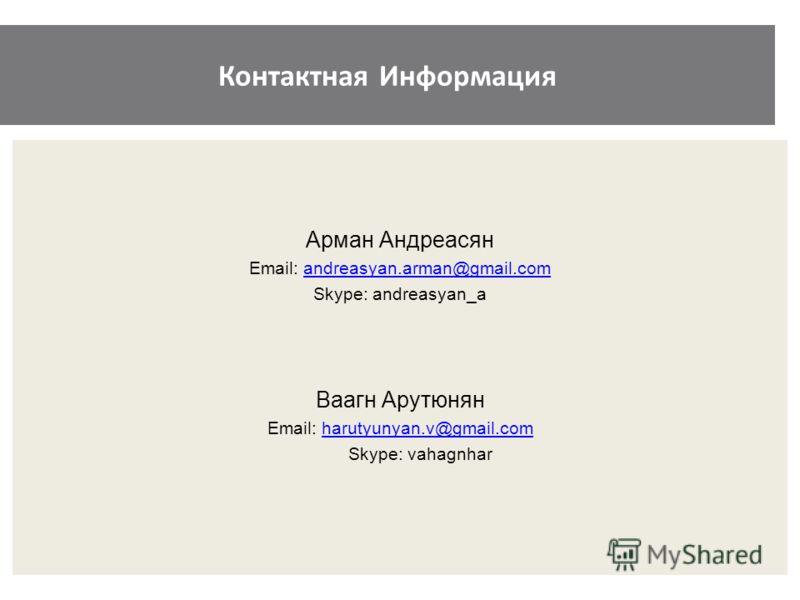 Контактная Информация Арман Андреасян Email: andreasyan.arman@gmail.comandreasyan.arman@gmail.com Skype: andreasyan_a Ваагн Арутюнян Email: harutyunyan.v@gmail.comharutyunyan.v@gmail.com Skype: vahagnhar