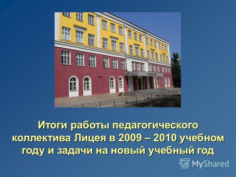 Итоги работы педагогического коллектива Лицея в 2009 – 2010 учебном году и задачи на новый учебный год