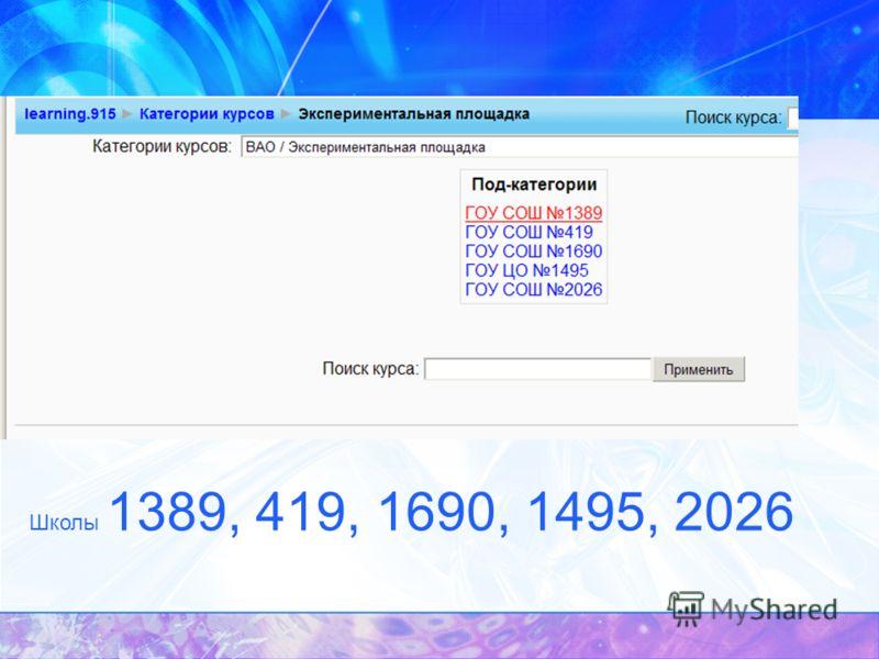 Школы 1389, 419, 1690, 1495, 2026