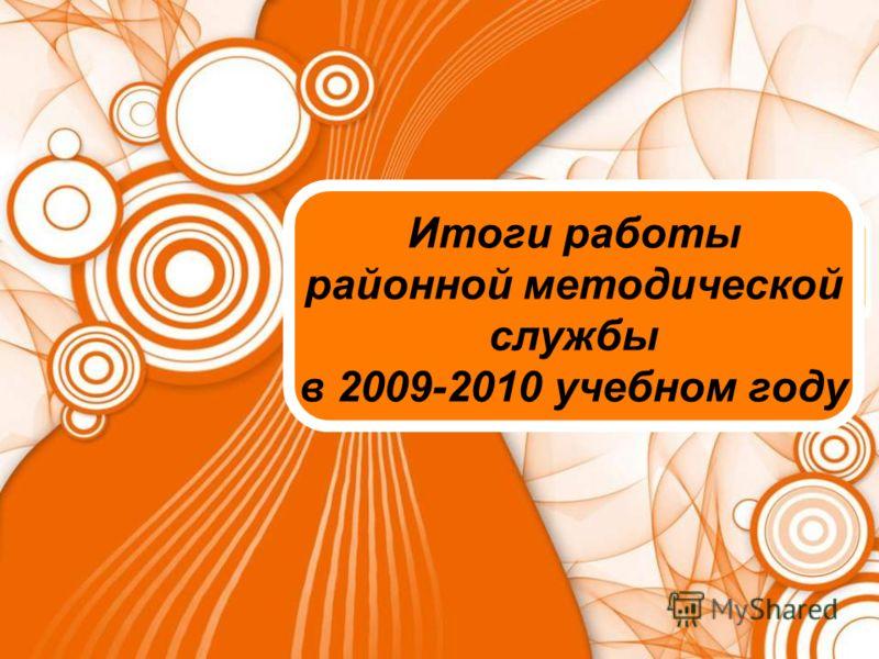 Итоги работы районной методической службы в 2009-2010 учебном году