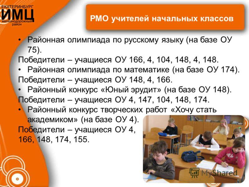 Районная олимпиада по русскому языку (на базе ОУ 75). Победители – учащиеся ОУ 166, 4, 104, 148, 4, 148. Районная олимпиада по математике (на базе ОУ 174). Победители – учащиеся ОУ 148, 4, 166. Районный конкурс «Юный эрудит» (на базе ОУ 148). Победит