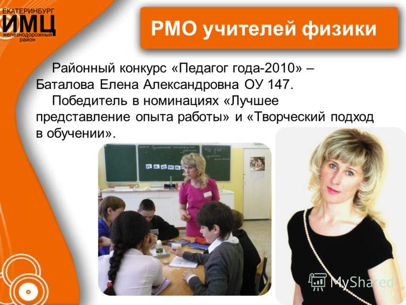 Творческие презентации на конкурс учитель года