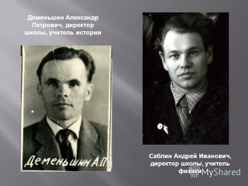 Деменьшин Александр Петрович, директор школы, учитель истории Саблин Андрей Иванович, директор школы, учитель физики