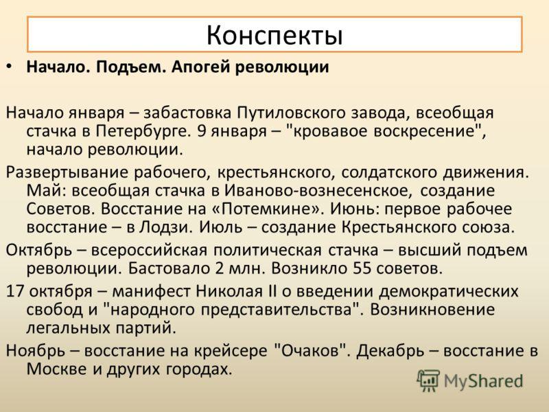 Начало. Подъем. Апогей революции Начало января – забастовка Путиловского завода, всеобщая стачка в Петербурге. 9 января –