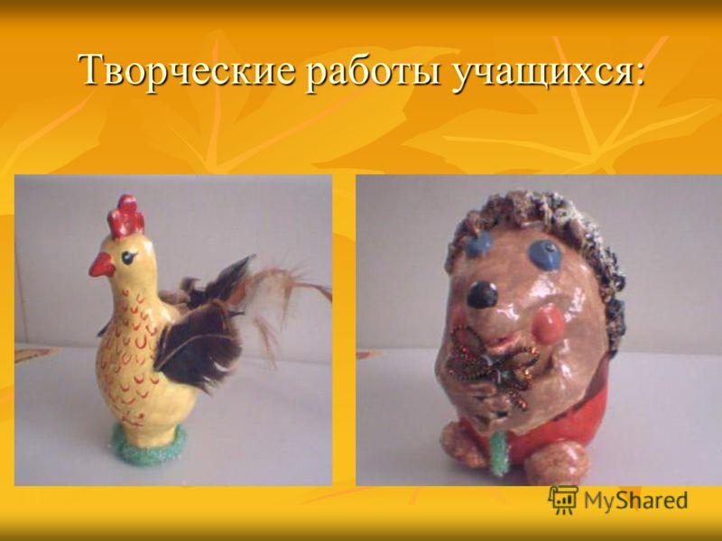 Творческие работы учащихся:.